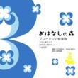 飯田雅春 おはなしの森 Vol.2 ブレーメンの音楽隊