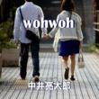 中井亮太郎 wohwoh