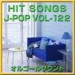オルゴールサウンド J-POP オルゴール J-POP HIT VOL-122