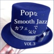 Smooth Jazz Express PopなSmooth Jazzでカフェ気分 Vol.3