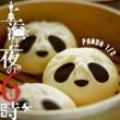 PANDA 1/2 上海は夜の6時