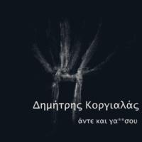 Dimitris Korgialas Ante Kai Ga**sou