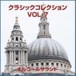 オルゴールサウンド J-POP オルゴール作品集 クラシック コレクション VOL-7