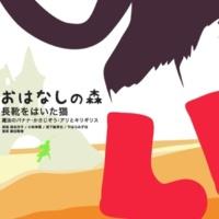 やはらみずほ&飯田雅春 長靴をはいた猫 (朗読)やはらみずほ