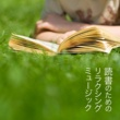 ゲイリー・マクファーランド 読書のためのリラクシング・ミュージック