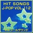 オルゴールサウンド J-POP オルゴール J-POP HIT VOL-112