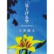 土井晴人 見上げる空 -10 years dream-