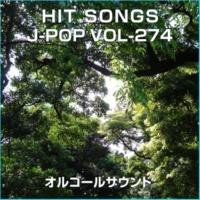 オルゴールサウンド J-POP ロンリー・チャップリン (オルゴール)