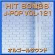 オルゴールサウンド J-POP オルゴール J-POP HIT VOL-121