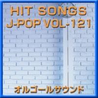オルゴールサウンド J-POP 勇者たち (オルゴール)