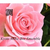 Kyoto Music Box Ensemble 懐夫歌1(宮廷女官チャングムの誓い)オルゴール