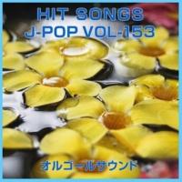 オルゴールサウンド J-POP 雄叫び (オルゴール)