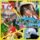 PANDA 1/2 ぼくらがスリジャヤワルダナプラコッテへ旅に出る理由 (BACKING TRACK)