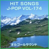 オルゴールサウンド J-POP ヘッドライト・テールライト (オルゴール)