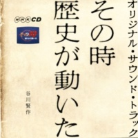 谷川賢作 その時歴史が動いた エンディング・テーマ