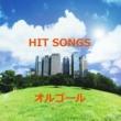 オルゴールサウンド J-POP オルゴール J-POP HIT VOL-299
