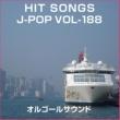 オルゴールサウンド J-POP オルゴール J-POP HIT VOL-188