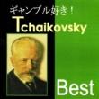 Various Artists ギャンブル好き!チャイコフスキ-・ベスト