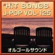 オルゴールサウンド J-POP オルゴール J-POP HIT VOL-125