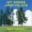 オルゴールサウンド J-POP オルゴール J-POP HIT VOL-219