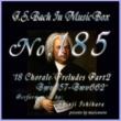 石原眞治 バッハ・イン・オルゴール185 /十八のコラール前奏曲 その2 BWV657からBWV662