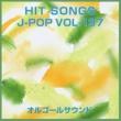 オルゴールサウンド J-POP オルゴール J-POP HIT VOL-137