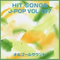オルゴールサウンド J-POP season (オルゴール)