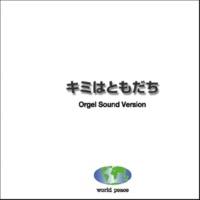 オルゴールサウンド J-POP 楽園 (オルゴール)