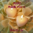 オルゴールサウンド J-POP JUJU 作品集VOL-1