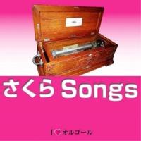 ◆ オルゴール J-POP ◆ 桜 (コブクロ)