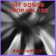 オルゴールサウンド J-POP オルゴール J-POP HIT VOL-135
