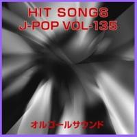 オルゴールサウンド J-POP その先へ (オルゴール)