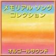 オルゴールサウンド J-POP メモリアル ソング コレクション (オルゴール)