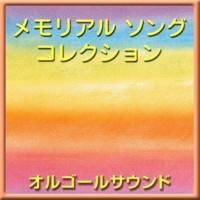 オルゴールサウンド J-POP 鯉のぼり (いらかのなみと・・・) (オルゴール)