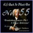 石原眞治 バッハ・イン・オルゴール155 / ブランデンブルグ協奏曲第1番 ヘ長調 BWV1046
