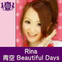 Rina☆ 青空 Beautiful Days(HIGHSCHOOLSINGER.JP)