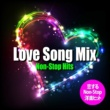 Various Artists 恋するLove Song Mix(Non-Stop 洋楽ヒット)