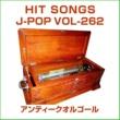 オルゴールサウンド J-POP オルゴール J-POP HIT VOL-262