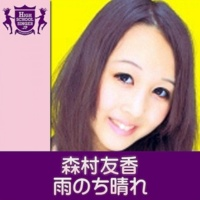 森村友香 雨のち晴れ(HIGHSCHOOLSINGER.JP)