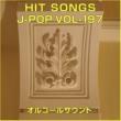 オルゴールサウンド J-POP オルゴール J-POP HIT VOL-197