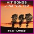 オルゴールサウンド J-POP オルゴール J-POP HIT VOL-162