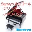 オルゴール Sankyo SankyoオルゴールシリーズJ-POP50