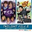 Various Artists TWILIGHT FILE IX ~コンピレーションアルバム~