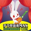 チラ見セーズ チラ見音楽 MAX Vol.1 Instrumental