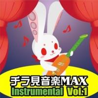 チラ見セーズ FANTASTIC WORLD  /Instrumental ガイドメロディー入り