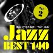 Various Artists ジャズ煌めく不朽の名作ベスト140選 VOL2