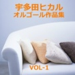 オルゴールサウンド J-POP 宇多田ヒカル 作品集 VOL-1