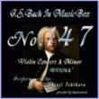 石原眞治 バッハ・イン・オルゴール147 / ヴァイオリン協奏曲第四番 イ短調 BWV1044