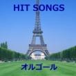 オルゴールサウンド J-POP オルゴール J-POP HIT VOL-302