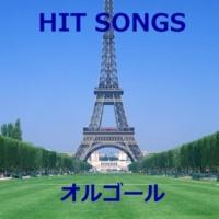 オルゴールサウンド J-POP ジョニィへの伝言